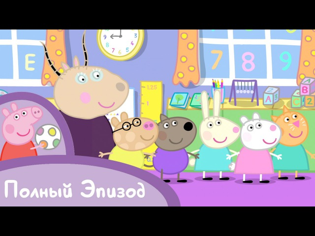 Свинка Пеппа Детский сад