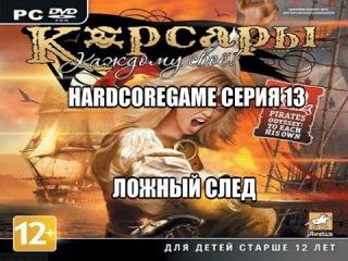 Let's play! Корсары:Каждому Свое HardcoreGame серия 13-Ложный след.