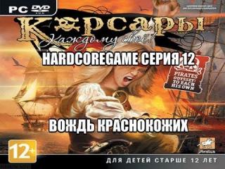 Let's play! Корсары:Каждому Свое HardcoreGame серия 12 - Вождь краснокожих.