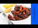 Говядина по-бургундски - Bœuf Bourguignon - готовим дома тушеное мясо - простой рецепт