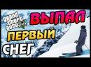 GTA 5 PS4 ONLINE ВЫПАЛ СНЕГИГРА В СНЕЖОК