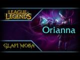 Гайд Орианна LoL - Guide Orianna League of Legends - ЛоЛ Гайд Orianna