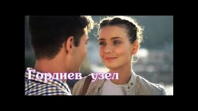 Гордиев узел (2014) Новинка! Мелодрама драма фильм смотреть онлайн сериал 2015