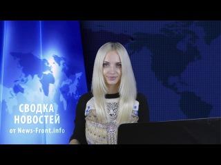 Сводка новостей (События Ньюс Фронт) / 11.10.2015