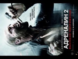 Адреналин 2:  Высокое напряжение /  2009 / Фильм / Смотреть онлайн в хорошем качестве HD 1080p