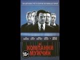 В компании мужчин (2010) HD Бен Аффлек, Кевин Костнер, Томми Ли Джонс