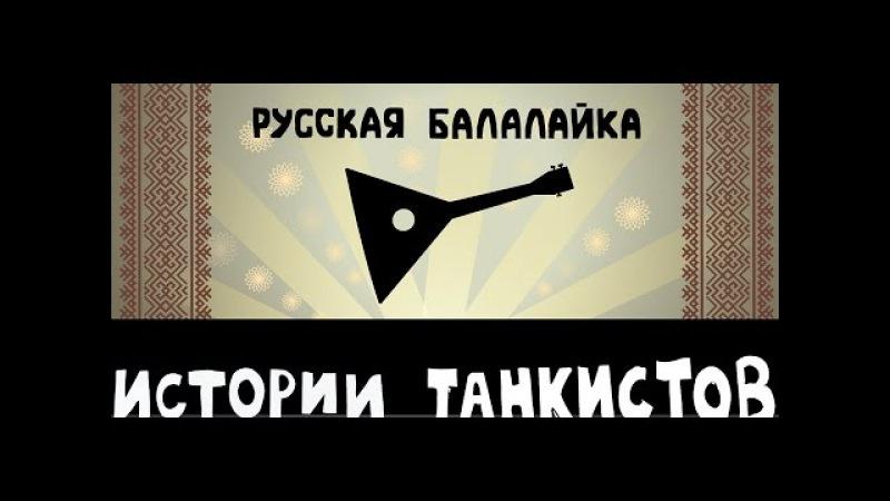 Балалайка - Истории танкистов | Приколы, баги, забавные ситуации World Of Tanks.