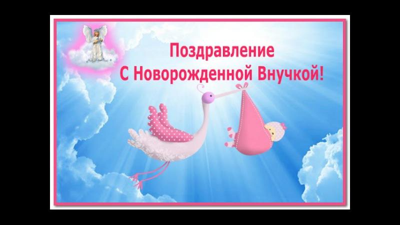 Поздравления с новорожденной внучкой открытка