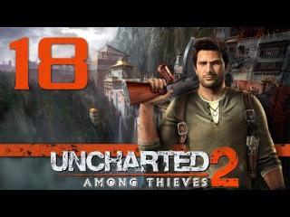 Uncharted 2: Среди воров (Among Thieves) - Глава 18: Ледяное сердце [18] PS4 60fps