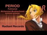 Fullmetal Alchemist Brotherhood (OP 4) Period Chemistry RUS song #cover