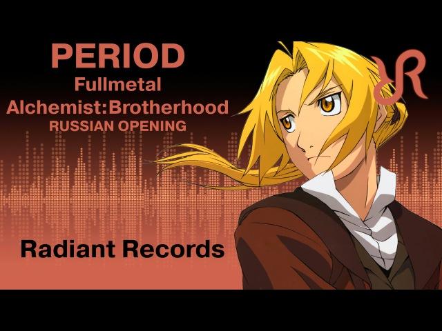 Fullmetal Alchemist: Brotherhood (OP 4) [Period] Chemistry RUS song cover