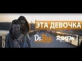 Dabro (Room RecordZ) - Эта девочка (клип, official, Full HD)