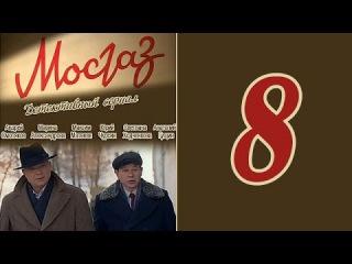Мосгаз 8 серия - Фильм сериал детектив смотреть онлайн