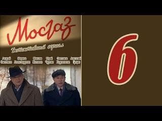Мосгаз 6 серия - Фильм сериал детектив смотреть онлайн