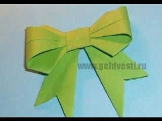 Как Сделать Из Бумаги Оригами Бант. Подробный Мастер Класс. How to Make a Paper Bow