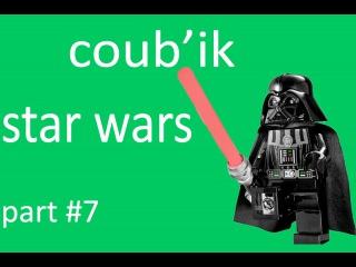 best coub 'ik  лучшая подборка кубов #7 к фильму #Звездные войны #Star Wars октябрь 2015