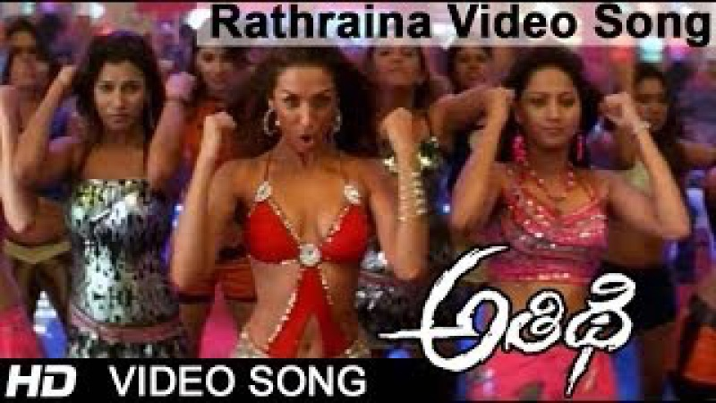 Rathraina Full Video Song Athidi Movie Mahesh Babu Amrita Rao