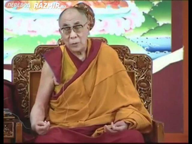 Далай Лама Польза спокойного ума!