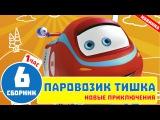 Мультфильм Паровозик Тишка. Все серии подряд (Сборник 6)