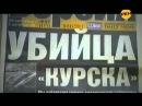 Вся правда о гибели АПЛ Курск