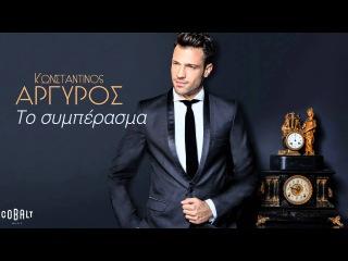 Κωνσταντίνος Αργυρός - Το Συμπέρασμα   Konstantinos Argiros - To Simperasma - Official Audio Release