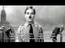 """Речь Чарли Чаплина. """"Фильм Великий диктатор"""""""