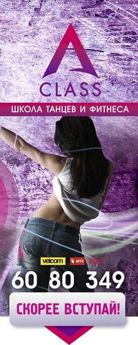 Школа танцев Минск. A-CLASS