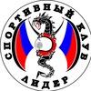 "Спортклуб ""ЛИДЕР"" Косики Каратэ"
