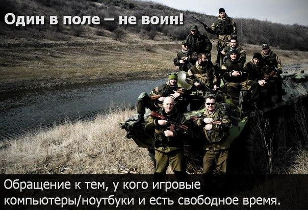 любому став один в поле не воин новичка