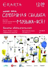 12/09- СЕРЕБРЯНАЯ СВАДЬБА @ ЭРАРТА Сцена