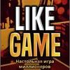 Like Game - Настольная бизнес-игра | Тюмень
