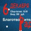 """""""Радость детям - 2"""""""