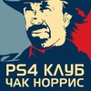 ЧАК НОРРИС SONY PS4 CLUB