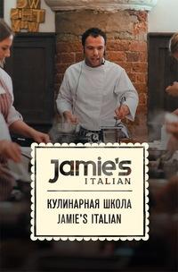 Кулинарная школа Jamie's Italian