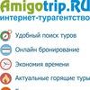 Интернет-турагентство №1. Первое в России.