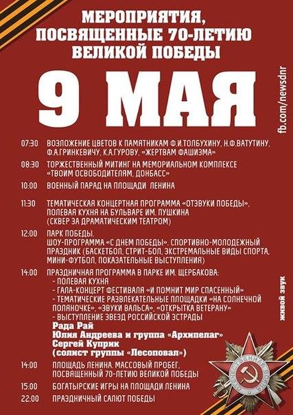 Владлен Бирюков, адмиралтейская режим работы 9 мая бессистемный, анархический поток
