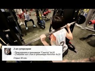 Маргарита Бойко. Тренировка ног и ягодиц.