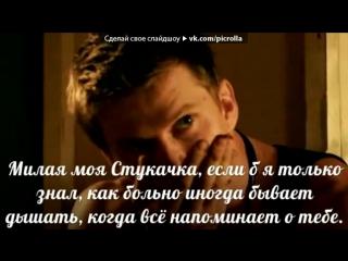 «Алена и Максим» под музыку Михей и Инна Стил - Любовь не рождается. Picrolla
