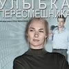 милодрамы ツ УЛЫБКА ПЕРЕСМЕШНИКА:)))