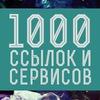 1000 ссылок и сервисов для интернет-бизнесмена