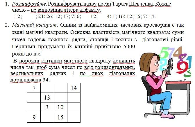 Завдання з математики для учасників Інтернет – конференції
