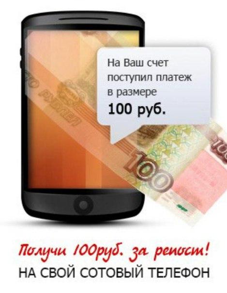 На деньги в подарок на телефон