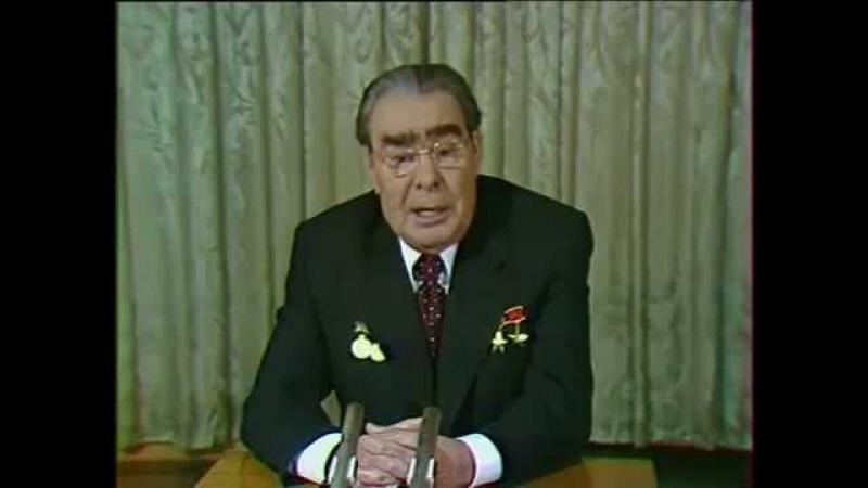 Леонид Ильич Брежнев. Речь 1979 года .