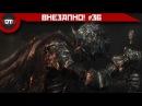 Внезапно! 36 - Майнкрафт в кино, Кого клонировать после Dark Souls и зачем деньги мейл.ру