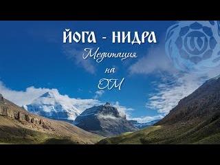 Йога - нидра. Медитация на ОМ