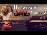 Grid Autosport - Грёбаная антена- Часть 6 - Let's play - Прохождение и обзор (Полностью на Русском).