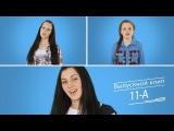Школьный выпускной клип 2015 (11-А класс)