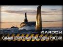Самая секретная подлодка России The most secret Russian submarine Wardok