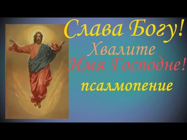 ✢ Хвалите ИМЯ Господне ~ Благодарность БОГУ ~ духовное пение псалмов