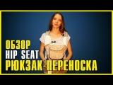 РЮКЗАК ПЕРЕНОСКА ХИП СИТ ДЛЯ ДЕТЕЙ | HIP SEAT